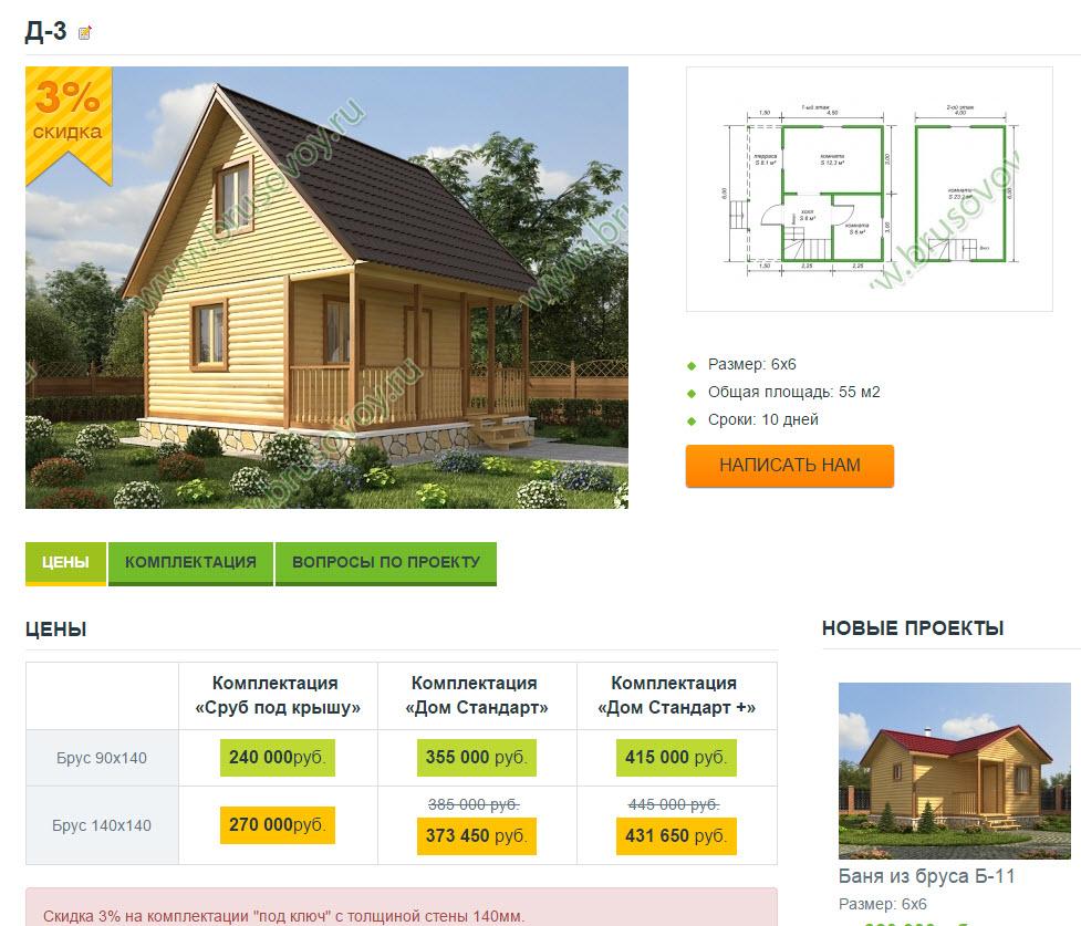Как должна выглядеть страница проекта на строительном сайте?