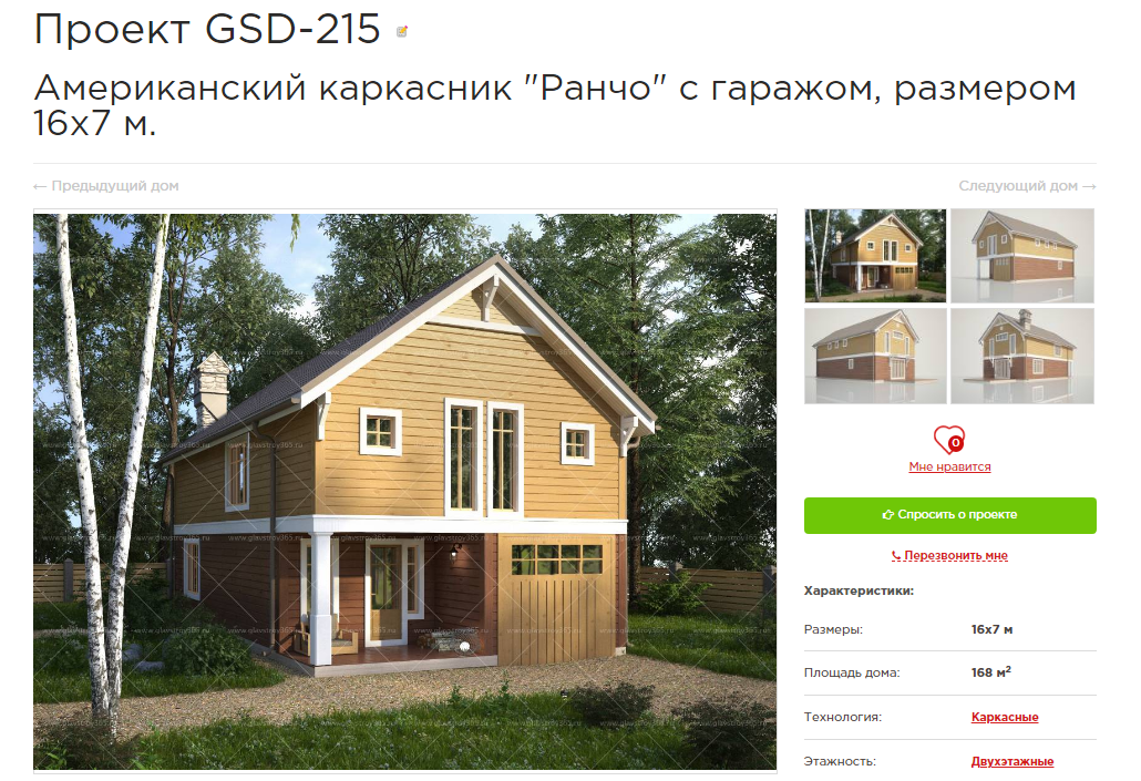 проект для строительства каркасного дома